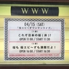桜エビ〜ず ワンマンライブ「桜も 桜エビ〜ずも満開だよ!」@渋谷WWW