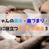 新生児がぐずる理由はコレだった!!赤ちゃんの「鼻水・鼻づまり・睡眠」に役立つベビー用品3選