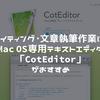 超軽量。ライティング・文章執筆作業にはMac OS専用テキストエディタ CotEditor がおすすめ