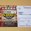 【懸賞情報】カスミ 秋の感謝祭 カスミ商品券プレゼントキャンペーン