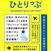 1泊4日の台湾旅行!?『今日も世界のどこかでひとりっぷ』は旅に出たくてウズウズしちゃう危険な本でした!