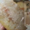 ハッシュドしりしりポテト の作り方(レシピ)じゃがいもをしりしり器にかけてもちもちに揚げる!!
