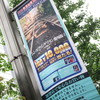 【秋葉原電気街まつり】夏の秋葉原電気街まつりが開催!今回は『エヴァ』とのコラボ!【秋葉原 お得情報】