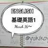【勉強】3/16~基礎英語1■NHKラジオ