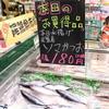なぜか尾鷲には有り余るほどスーパーが多い。東京都心在住の奥さん羨望!