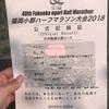 3/25福岡小郡ハーフマラソン