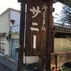 長野県上田市にあるサニー食堂。サラリーマンはもちろん、女性にもオススメの上品ランチ。