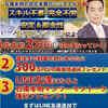 ビットコインと同仮想通貨NEM570億円分不正送金発覚!