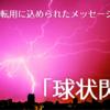 球電の軍事転用に込められたメッセージ 劉慈欣「球状閃電」