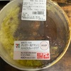 コンビニ飯の栄養「タンドリー風チキンとスパイスカレードリア」