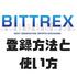 BITTREX(ビットトレックス)の登録と使い方|本人確認して出金制限を解除しておこう