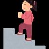 階段の上り下りで運動不足を少しでも解消したい