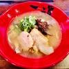 【博多麺屋 一連∞中央区】熊本で味わえるスッキリ上質な博多豚骨ラーメン