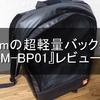 Elecomの超軽量バックパック『BM-BP01』レビュー!背負い心地バツグンで外での仕事に大活躍!