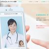 オンライン診療はじめました🏥(CARADAオンライン診療)