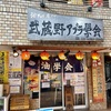 代々木にある油そば屋さん「武蔵野アブラ學会」で、代々木スペシャルを食べてきました!