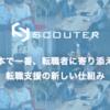 【転職相談/キャリア支援やってます】SCOUTERでキャリアアドバイザーをはじめました!