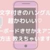 顔文字付きのハングルが超かわいい♡~キーボードきせかえアプリ&設定方法 教えちゃいます‼~
