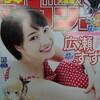 新連載2話、彼女の重さ「化物語」(マガジンNo.16)