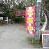 「名護山羊料理店」で「やぎさしみ」(茶碗飯・漬物付き) 1000円 #LocalGuides