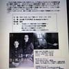 映画『空と風と星の詩人〜尹東柱の生涯〜』公開記念 詩人を偲ぶ秋の集い