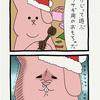 スキウサギ「プレゼント」