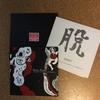 台湾に行く前に届いていたレコード