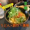 【食レポ】〜雷鞭(らいべん)〜福岡の創作うどんならここしかない!