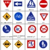 自動車の豆知識 道路標識の違い
