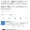第1位 早稲田大学 准教授のツイートで明らかに!  早稲田生が授業中にはじめたびっくり行動とは……!?