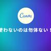 「Canva」を使わないのはもったいないかもしれない