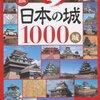 日本100名城とか言ってるけど、さらりと1000城出てる本を見つけて割りと本気でビックリした話