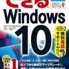Windows Updateの配信の最適化