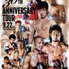 9.22 プロフェッショナル修斗公式戦  SHOOTO 30th ANNIVERSARY TOUR 第7戦(6)