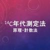 14C年代測定法・原理・計数法について