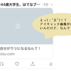 アイキャッチ画像を変更した際にTwitterで確認すると、違う画像が表示されてしまう原因と対処法