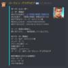 ( 厂|| )厂うぇーいBOTの進捗