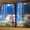 私の鑑定事例が掲載されている冊子が送られて来た^^~かさこマガジン9到着~