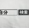 [ま]検索で僕のブログにたどり着いた言葉たち(9月編) @kun_maa