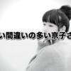 言い間違いの多い京子さん【note】