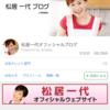 松居一代のブログを読んで見た!!!