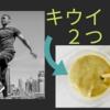 キウイ丸ごとふたつの贅沢スムージー!!【レシピ】