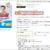 2018-07赤ちゃんオムツMテープ(6kg~)最安値メモ