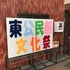 191006 東公民館 文化祭