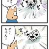 【犬漫画】舌、出てるよ!