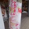 名産・名物食べ歩き(酪王いちごオレソフトクリーム・福島県二本松市)