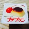 懐かしの駄菓子~プリン2種~