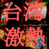 台湾のスロットが日本より激熱と聞いたのでまとめてみた
