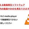 【無料で動画再生】VLC media playerの導入から使い方まで解説