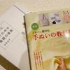 バレエ衣装のお裁縫にも役立つソーイングのわかりやすい本2冊!(手縫い&ミシン)